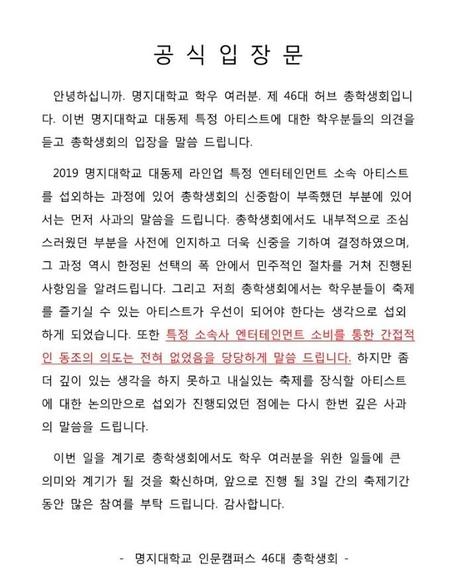 명지대학교 총학생회의 'YG 소속 가수 섭외' 논란에 대한 공식 입장문. [명지대 총학생회 페이스북]