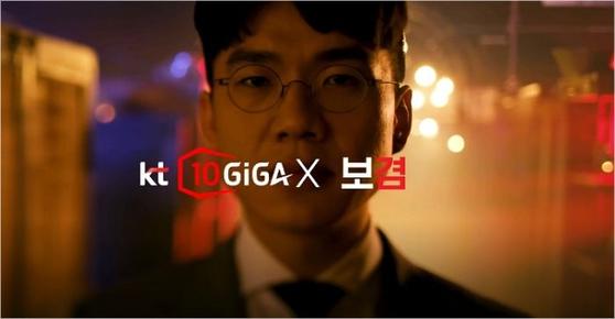 인기 유튜버 보겸이 출연한 KT 인터넷 광고. 현재는 삭제된 상태다. [KT 'GiGA10' 광고 캡쳐]