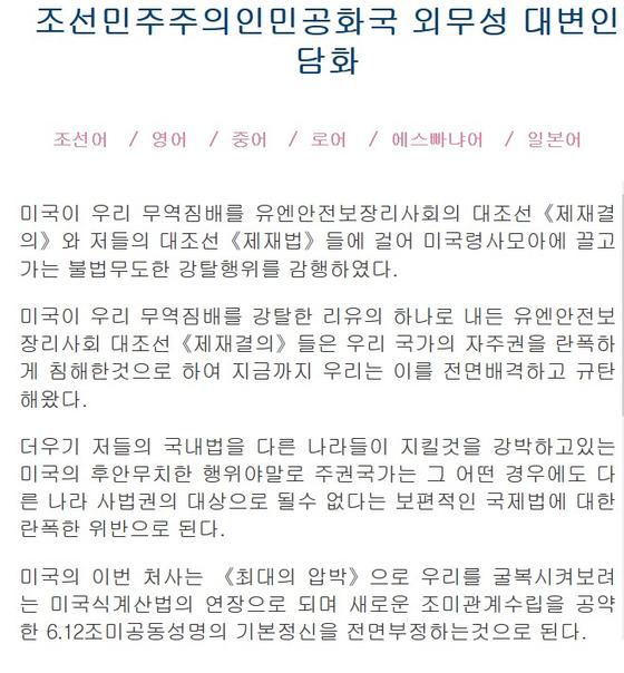 2019년 5월 14일 외무성 대변인 담화 [조선중앙통신 캡처]
