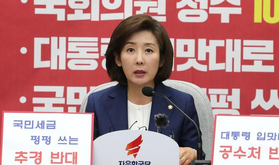 자유한국당 나경원 원내대표가(가운데) 14일 오전 국회에서 열린 원내대책회의에서 발언하고 있다. [연합뉴스]