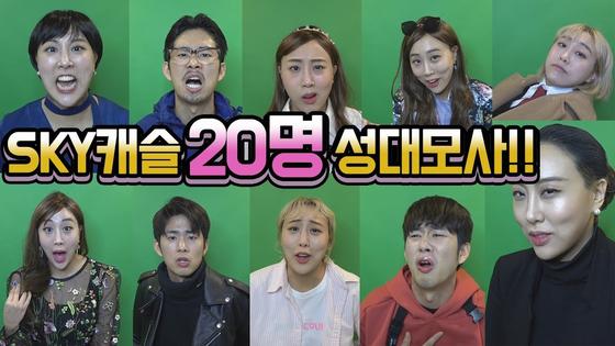 드라마 'SKY 캐슬'에 등장하는 배우 20명 성대모사에 도전한 개그맨 손민수와 임라라. [사진 유튜브]