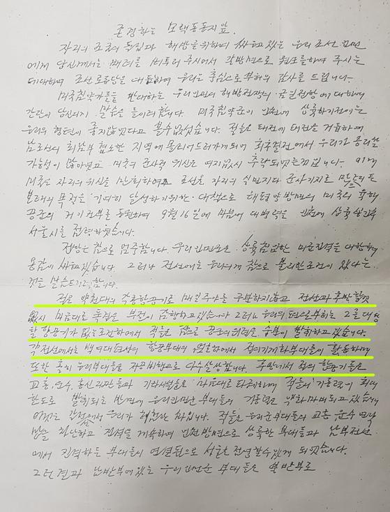 김일성 주석이 6.25 전쟁이 한창이던 1950년 10월 제공권이 장악돼 속수무책이라는 취지로 마오쩌둥 중국 국가주석에게 참전을 요청하는 편지. [독자 제공]