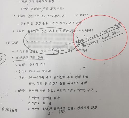 광주권 충정작전간 군 지시 및 조치사항 문건 일부. [연합뉴스]