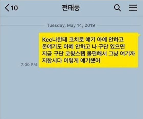 전태풍이 공개한 SNS 메시지 [사진 전태풍 인스타그램 캡처]