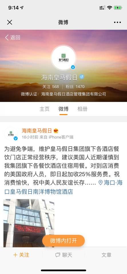 미국인들은 호텔을 이용할 때 신중하게 행동할 것과 미국 정부 관리들에겐 14일부터 25%의 서비스 이용료를 받겠다고 발표한 황마자르 그룹의 공식 웨이보 계정 내용. [황마자르 공식 웨이보 계정 캡처]