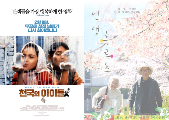 영화 '천국의 아이들'과 '인생 후르츠' 포스터.