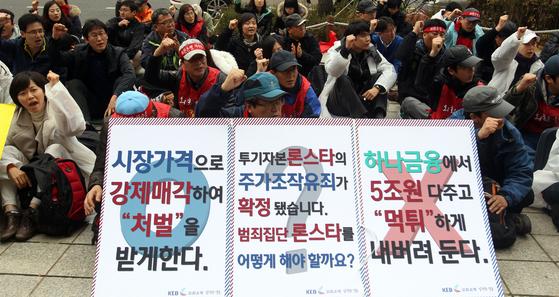 구 외환은행 노조원들이 2011년 11월 론스타에 대한 징계를 촉구하는 집회를 벌이고 있다. [중앙포토]