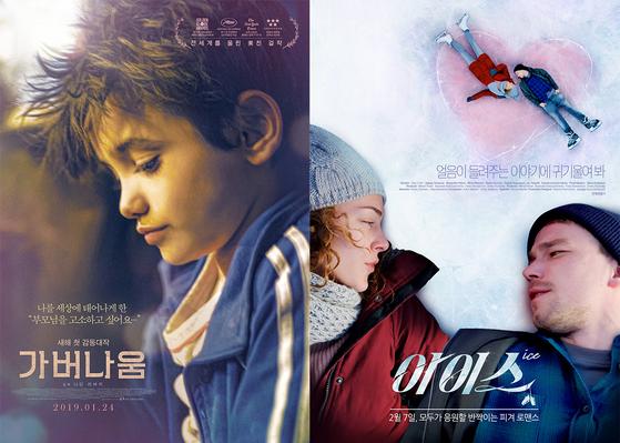 영화 '가버나움'과 '아이스' 포스터.