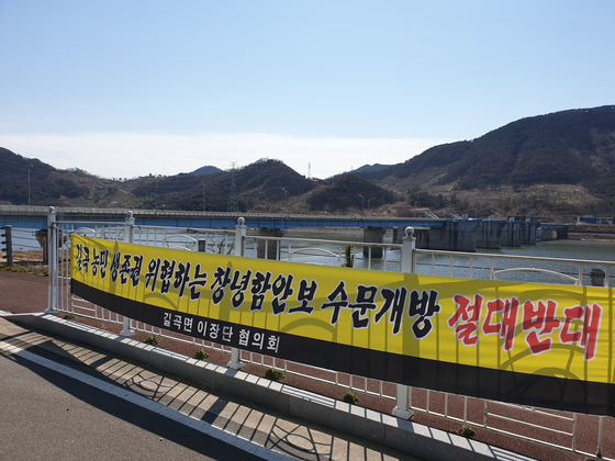 창녕함안보 수문 개방을 반대하는 현수막이 걸려 있다. 위성욱 기자