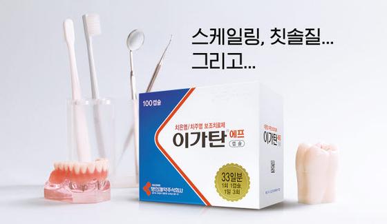 이가탄은 치주치료 후 치은염, 경·중등도 치주염의 보조치료제로 제피아스코르브산·토코페롤아세테이트2배산·카르바조크롬·리소짐염산염 등 네 가지 성분으로 구성된 복합제제다. [사진 명인제약]