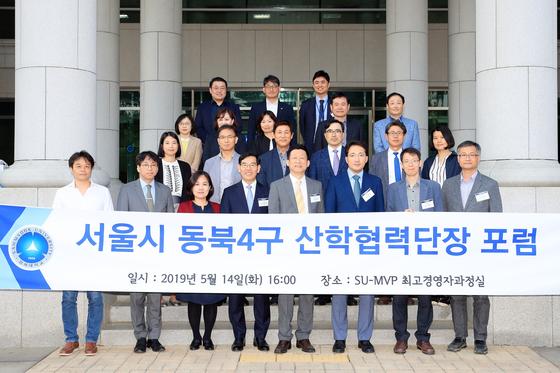 삼육대 '서울 동북4구 대학 산학협력단장 포럼' 개최