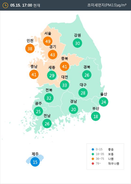 [5월 15일 PM2.5]  오후 5시 전국 초미세먼지 현황