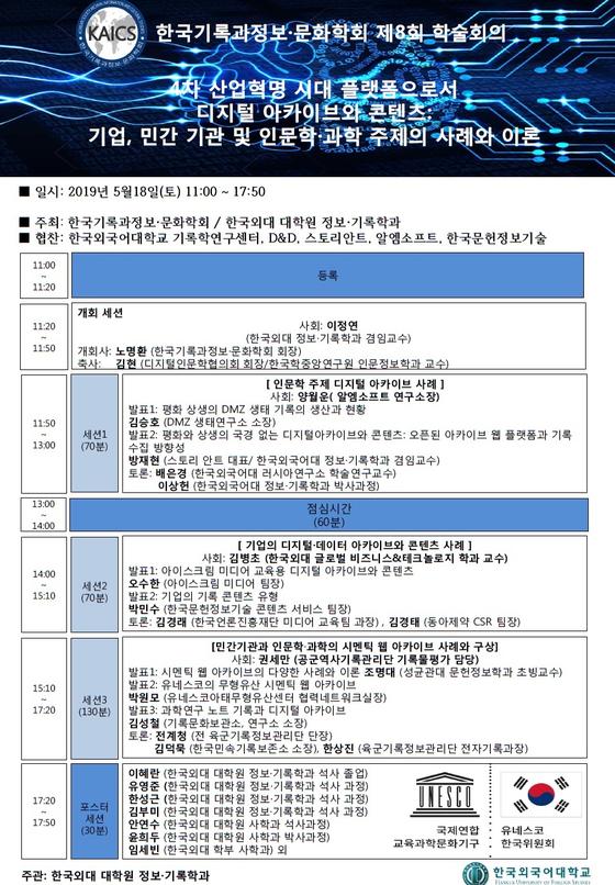 한국외대 '4차 산업혁명 플랫폼, 디지털 아카이브와 콘텐츠' 학술회의