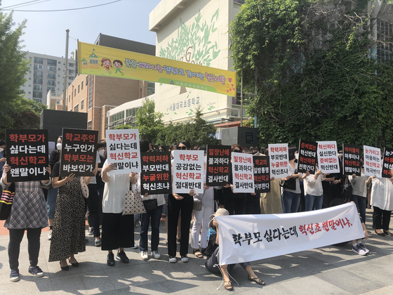16일 오전 서울 강남구 대치동 대곡초 앞에서 학부모들이 혁신학교 전환을 반대하는 집회를 열었다. 전민희 기자