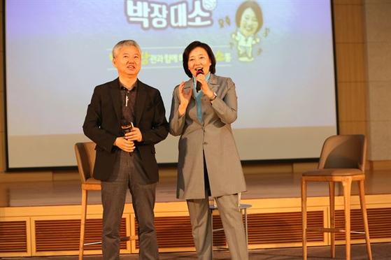 박영선 중소벤처기업부 장관(오른쪽)이 15일 '장관과 저자가 함께하는 북 콘서트'에서 발언하고 있다. 그 옆은 홍성국 작가. [사진 중기부 제공]