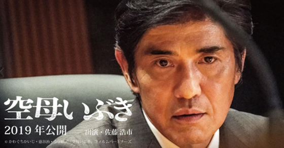 오는 24일 일본에서 개봉하는 일본 영화 '항모 이부키' 포스터. [연합뉴스]
