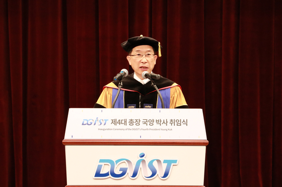 지난달 25일 국양 신임 대구경북과학기술원(DGIST) 총장이 취임식을 갖고 공식 업무를 시작했다. [연합뉴스]