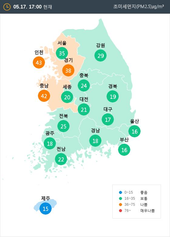 [5월 17일 PM2.5]  오후 5시 전국 초미세먼지 현황