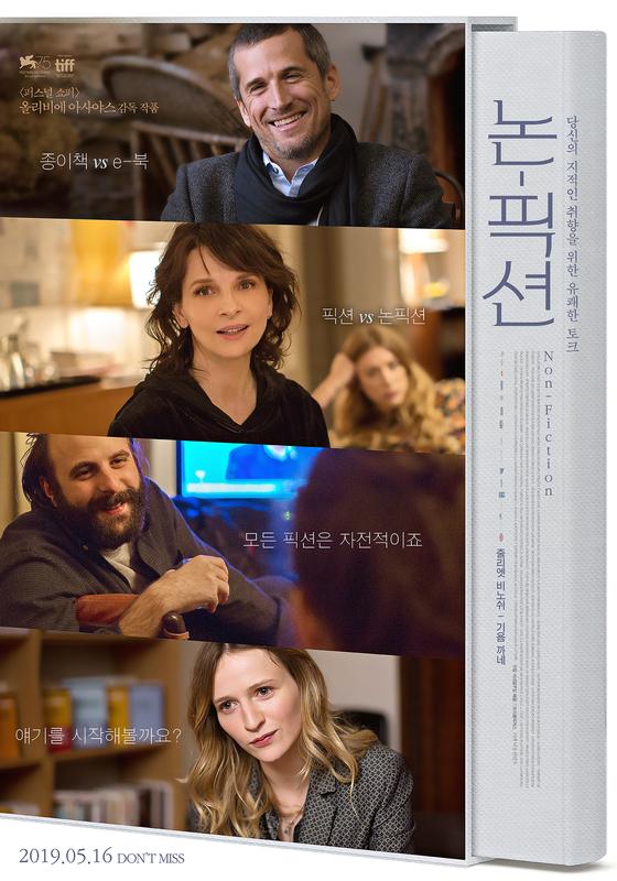 영화 '논 픽션' 메인 포스터. [사진 목요일 아침]
