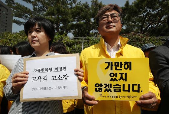 세월호 막말 차명진 경찰수사 착수…유족 고소인 조사