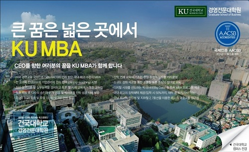 건국대, 2019년 후기 KU MBA 신입생 모집