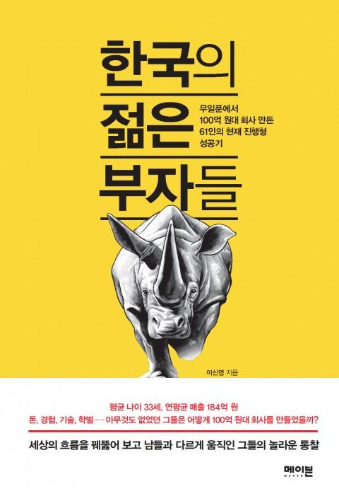 『한국의 젊은 부자들』, 이신영 지음. [중앙포토]