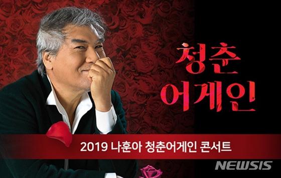 17일 시작한 전국투어 '청춘 어게인' 포스터. 나훈아는 공연 중 사진 촬영을 금지하고 있다. [뉴시스]