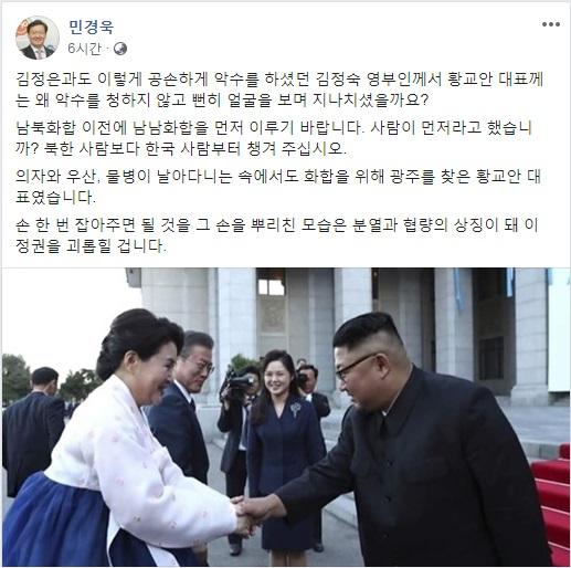민경욱 자유한국당 대변인 페이스북 캡쳐