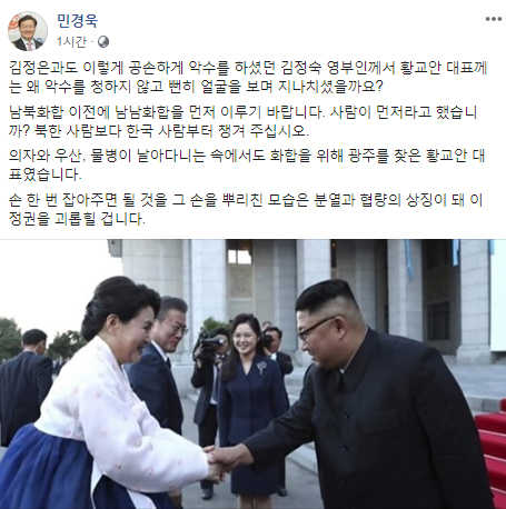 [사진 민경욱 자유한국당 대변인 페이스북]