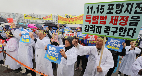 포항지진 특별법 제정 국민청원 답변한 靑…시민들 반응은?