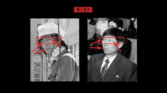 보수논객 지만원이 사진 속 인물을 북한 농업상이라 주장한 사진. [사진 영화사 풀]