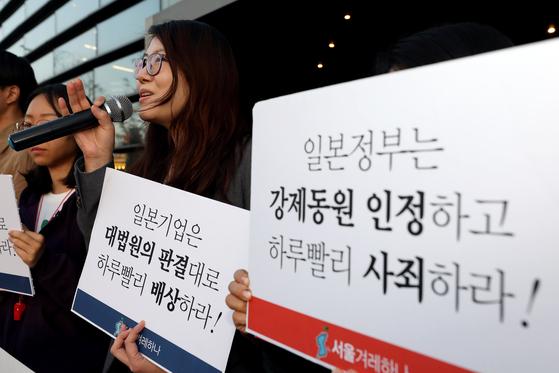 지난 2일 서울 종로구 일본대사관 앞에서 강제 징용 판결과 관련한 배상과 사죄를 요구하는 '침략지배역사, 강제동원역사 일본은 지금 당장 사죄하라' 목요행동 기자회견이 열리고 있다. [뉴시스]