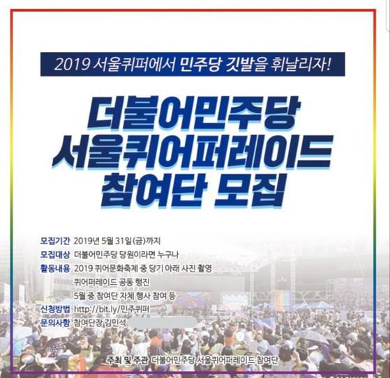 지난 13일 SNS에 올라온 더불어민주당 서울 퀴어 퍼레이드 참여단 모집 공고 [트위터 캡쳐]
