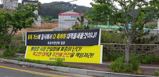 지난 17일 유증기 유출사고가 발생한 충남 서산시 대산읍의 한화토탈 대산공장로 가는 도로 변에 불안감을 호소하는 플래카드가 설치돼 있다. 신진호 기자
