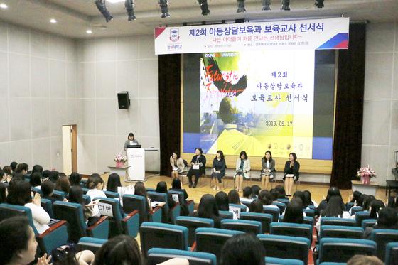 경복대학교 아동상담보육과, '제2회 보육교사' 선서식 개최
