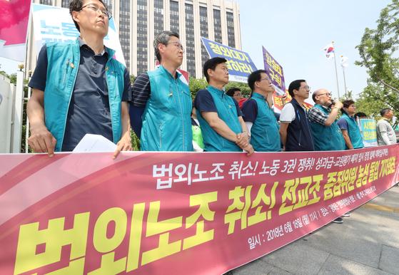 지난해 6월 '법외노조 취소'를 주장하며 기자회견 중인 전교조. [연합뉴스]