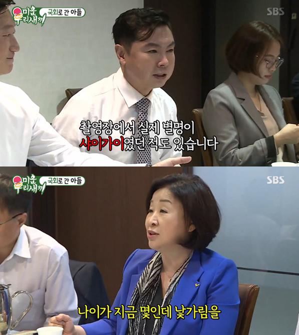 [사진 SBS '미운 우리 새끼']