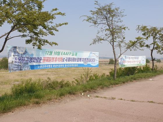 경기도 화성시 화옹지구 인근에 붙어있는 군 공항 이전 반대 현수막. 최모란 기자