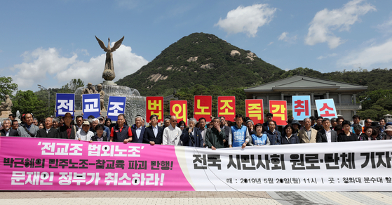 """""""법외노조 취소 안하는 문재인 정부, 박근혜랑 똑같다""""…정부 압박 수위 높이는 전교조"""