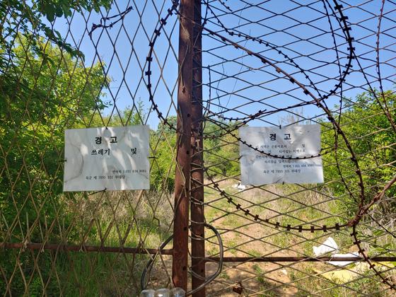 경기도 연천군의 군사시설 안에 불법 투기 폐기물이 방치돼 있다. 김민욱 기자