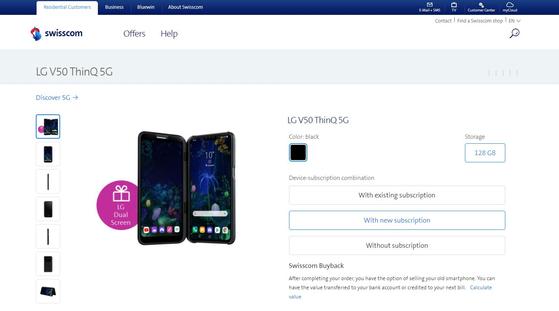 스위스 통신업체 스위스컴 홈페이지에서 현재 예약 판매중인 V50. 듀얼스크린을 함께 판매하는 형태다.
