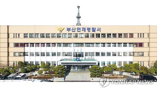 부산 연제경찰서 전경. [부산경찰청 제공=연합뉴스]