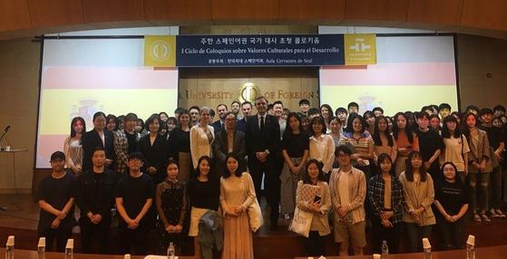 한국외대 스페인어과, 주한 스페인 대사 초청 콜로키움 개최