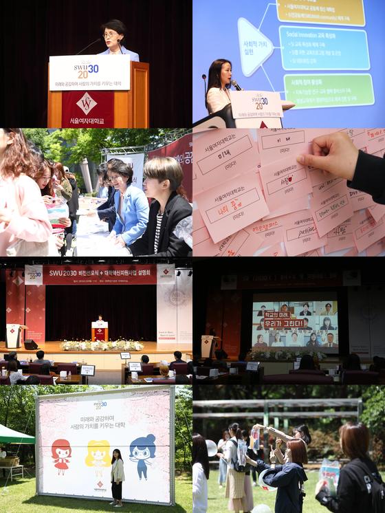서울여자대학교, SWU2030 비전선포식 및 대학혁신지원사업 설명회 개최
