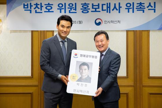 박찬호, 인사혁신처 홍보대사 위촉