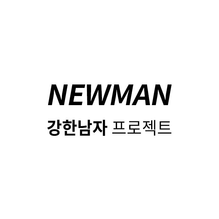 남성건강 브랜드 `강한남자 프로젝트`