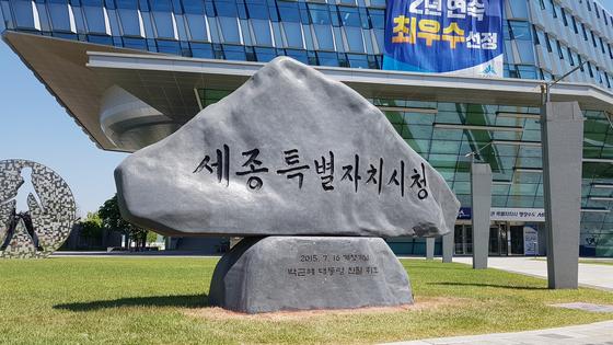 페인트를 지우고 원상 복구된 박근혜 표지석. 프리랜서 김성태