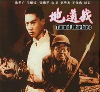 1960년대 중국 영화 '터널 전쟁'(Tunnel War). [사진 위키피디아]