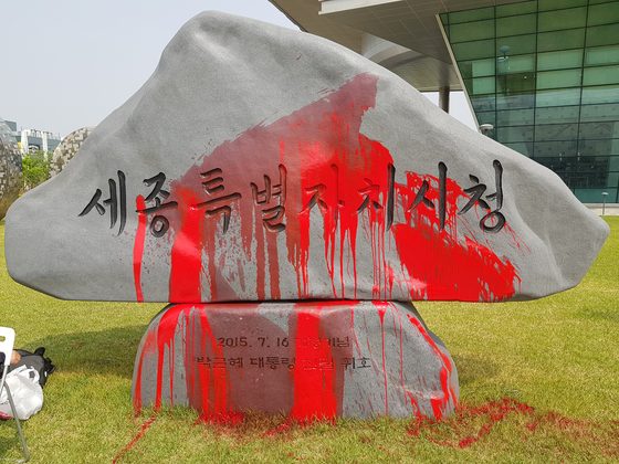 지난 1일 박근혜 전 대통령이 휘호를 쓴 세종시청표지석이 한 20대 청년이 뿌린 붉은 페인트로 훼손돼 있다. [연합뉴스]