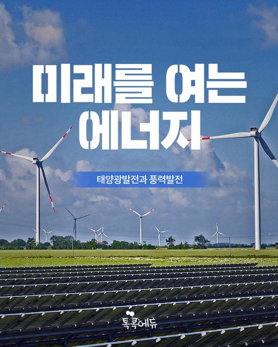 [톡톡에듀] 미래를 여는 에너지... 태양광 발전과 풍력 발전
